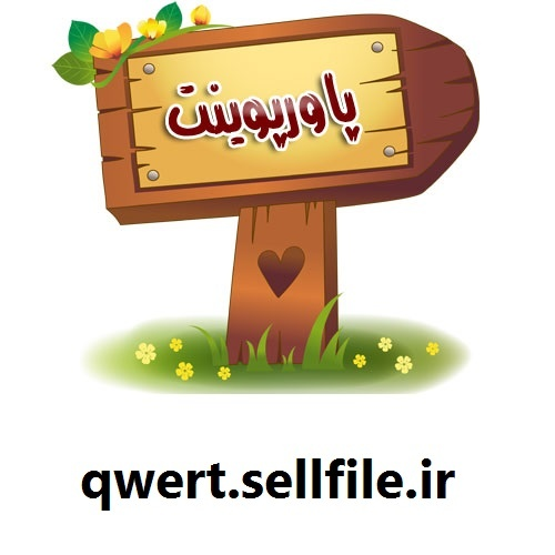 خرید و دانلود پاورپوینت درباره اندیشه اسلامی 2 با قیمت 10,000 تومان    با قیمت 10,000 تومان